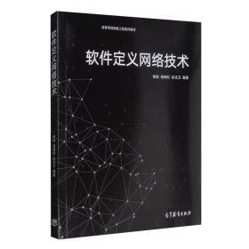 软件定义网络技术