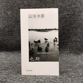 香港牛津版 梁秉钧(也斯) 《山光水影》(锁线胶订)