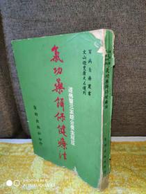 早期原版旧书《气功药饵保健疗法》平装一册——实拍现货,不需要查库存。欢迎比价,如若代购、代寻,价格更低!
