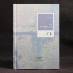 小說家的散文:我以虛妄為業【硬精裝 魯敏簽名本】