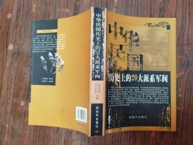 中华民国历史上的20大派系军阀.