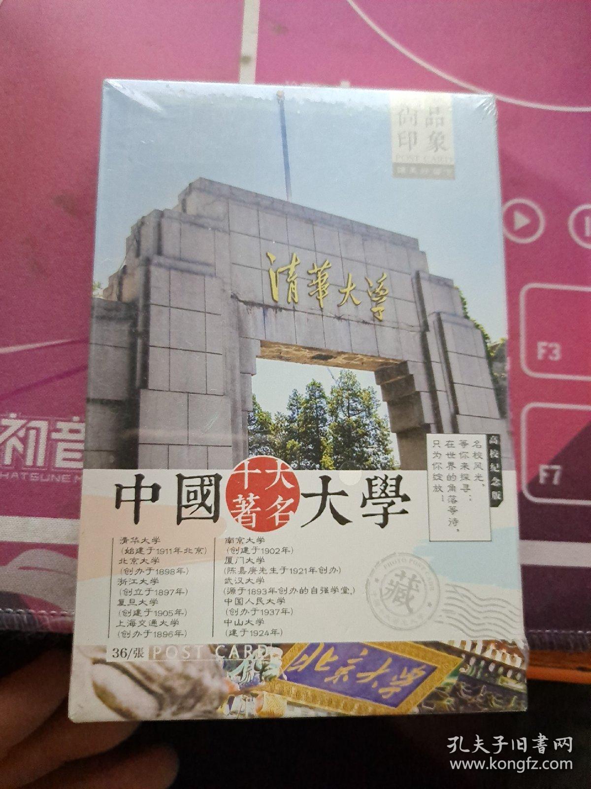 中国十大著名大学