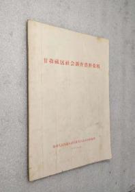 甘孜藏区社会调查资料汇辑