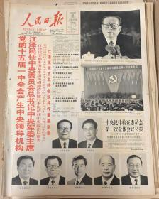 人民日报  1997年9月20日 1*党的15届一中全会产生中央领导机构。