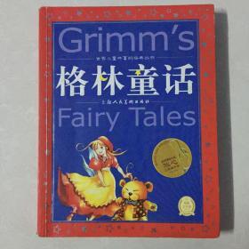 世界儿童共享的经典丛书:格林童话A19