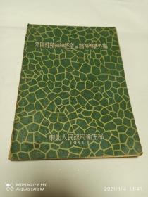 外伤性精神神经症与精神神经外伤 (1951年初版,仅印5000册)