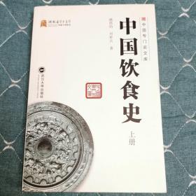 中国饮食史(上、下册)