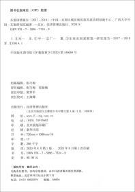 东盟国情报告(2017-2018)