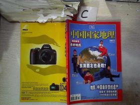 中国国家地理2007 2-·