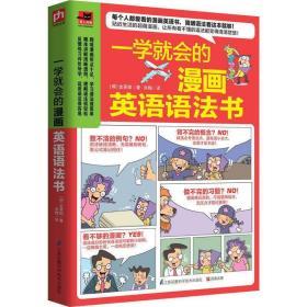 一学就会的漫画英语语法书五类句型、九种词性、语态和时态看懂漫画,就能学会语法!贴近生活的超萌漫画,破解英语单词的奥秘