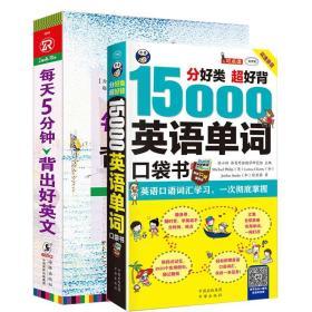 共2册 每天5分钟背出好英文+15000英语单词口袋书 英语小故事大全集英汉互译中英文对照双语读物短文词汇每天读点英文美丽英文书籍
