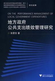 全新正版图书 地方政府公共支出绩效管理研究 张雷宝 浙江大学出版社 9787308071772只售正版图书