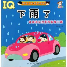 下雨了:让孩子认识天气现象(雨)