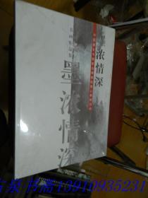 墨浓情深:中国著名书画家法律援助爱心奉献活动书画作品集