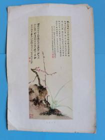 五十年代散页.梅兰双清.吴湖帆作【8开】