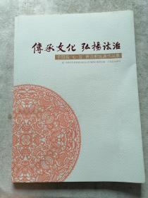 """传承文化  弘扬法治(千阳县""""七•五""""普法剪纸展作品集)"""