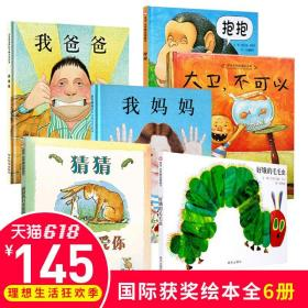 我爸爸我妈妈绘本全6册儿童书籍0-3-6-7周岁宝宝启蒙早教图书幼儿园孩子睡前故事书好饿的毛毛虫绘本大卫不可以猜猜我有多爱你抱抱