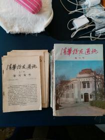 清华校友通讯(复刊号开始13本加9本增刊附册)