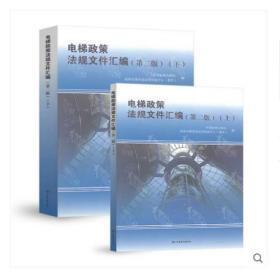 促销书-2020年版电梯政策法规文件汇编第二版