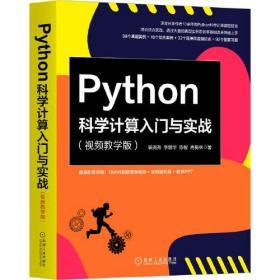 Python科学计算入门与实战:视频教学版
