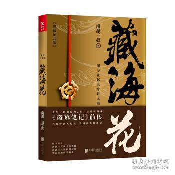 藏海花(典藏纪念版)2018升级版