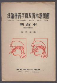 《汉语拼音字母发音示意图解(新订本)》【有彩图发音的示意图。品如图】