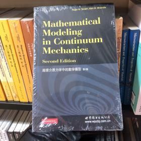 连续介质力学中的数学模型(第2版)