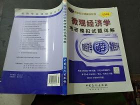 微观经济学考研模拟试题详解/2008