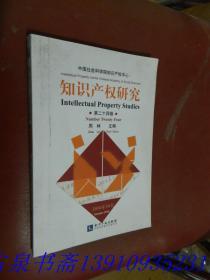 知识产权研究(第24卷)