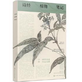 诗经植物笔记
