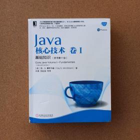 Java核心技术卷I基础知识(原书第11版)
