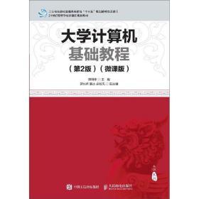 大学计算机基础教程(第2版微课版)9787115505163