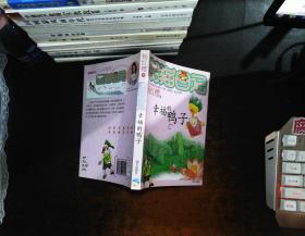 笑猫日记5:幸福的鸭子