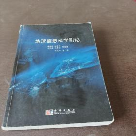 地球信息科学引论