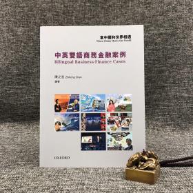 特惠·香港牛津版 陈之宏《当中国和世界相遇:中英双语商务金融安案例》(锁线胶订)