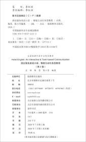 酒店服务英语口语:情境互动任务型教程(第2版)