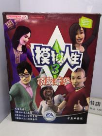 游戏光盘 模拟人生3顶级奢华 2DVD+手册【中英双语版】