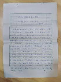 WXYS·10·230·15·中央音乐学院教授·戴嘉枋先生·关于著名作曲家·《延安颂》·《中国人民解放军进行曲》·《朝鲜人民军进行曲》·唱作者·郑律成先生·珍贵手稿·《时代的丰碑与历史的遗憾-论郑律成的合唱歌曲创作》八开十七页全