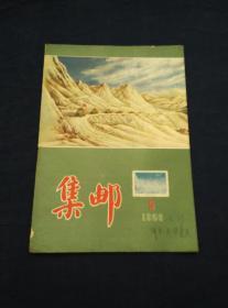 集邮 1956年第5期