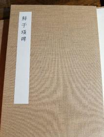 中国石刻大观  精粹篇 鲜于璜碑