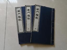 后期竹纸影印  光绪十年(1884年)木刻本《津门杂记》上、中、下三册全  内容涉及天津早期风土人情等诸多方面内容信息(详见倒数第二图 长图)