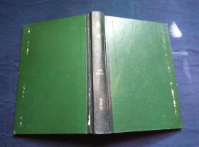 集邮 1982年1——12期 十二册合订精装一册