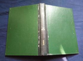 集邮 1991年1——12期 十二册合订精装一册