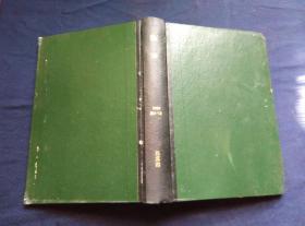 集邮 1993年1——12期 十二册合订精装一册