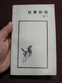 【著名作家、诗人梅志(胡风夫人)签名本】《往事如烟:记胡风》三联书店1987年一版一印