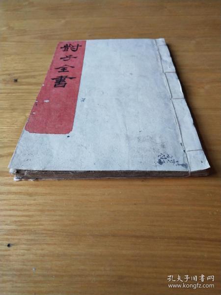 《对子全书》,对联大全。喜庆、典礼、节日、各行各业春联全书。清早期手写本,一套一册全。规格23、3X14、7cm