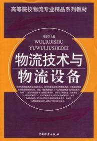 物流技术与物流设备 周蕾 中国物资出版社 9787504730855