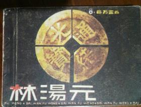 林汤元(连环画)