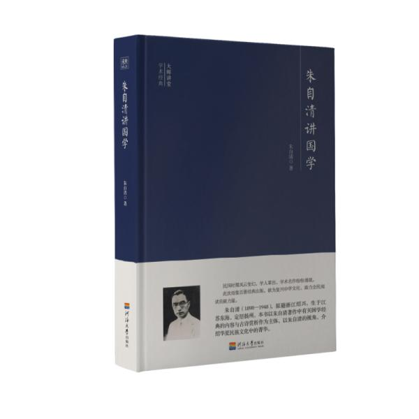 朱自清讲国学9787563056958