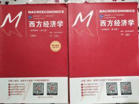 正版 西方经济学(宏观部分·第七版)+习题本 一套2本 高鸿业  著   中国人民大学出版社 9787300248776